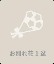 お別れ花1盆