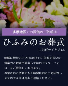 ひふみのお葬式2
